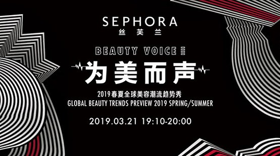 2019 Sephora Spring and Summer global beauty trends and exclusive announcement event